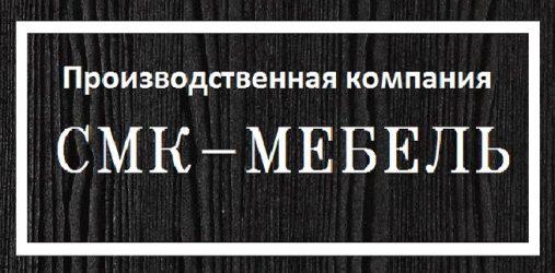 Производственная компания СМК-Мебель